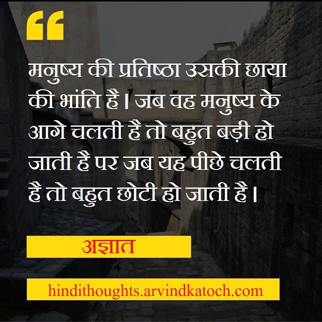 Hindi Thought, Man's, reputation, shadow, man,