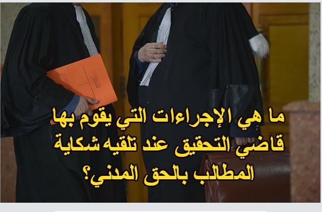 ما هي الإجراءات التي يقوم بها قاضي التحقيق عند تلقيه شكاية المطالب بالحق المدني؟