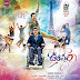 Oopiri (2016) Telugu Mp3 Songs Free Download