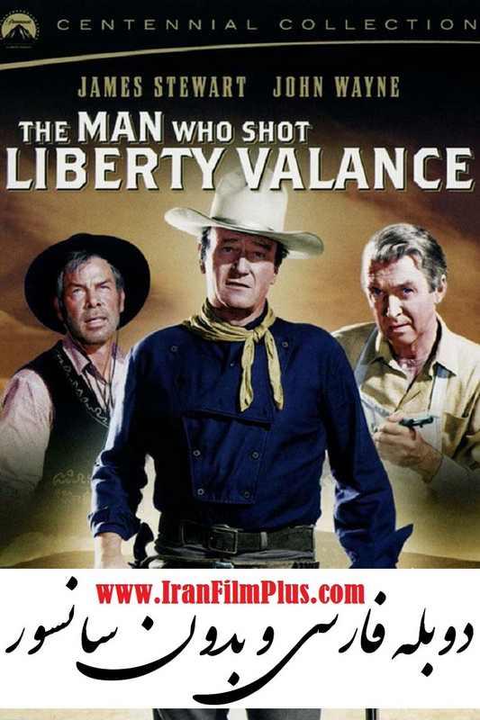 فیلم دوبله: مردی که لیبرتی والانس را کشت (1962) The Man Who Shot Liberty Valance