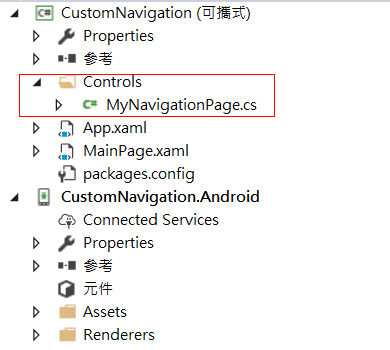 邊緣技術宅羅根: Xamarin Forms Change Navigation Bar Font