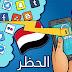 فك الحظر عن الواتساب والفيسبوك وباقي شبكات التواصل الاجتماعي في اليمن