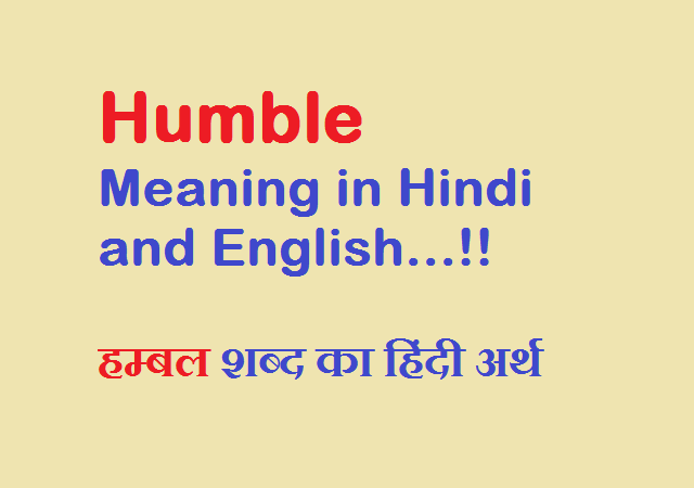 Humble Meaning in Hindi