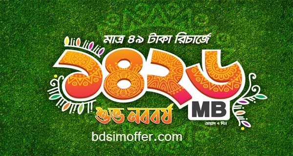 Banglalink Pohela Boishakh Offer 2019