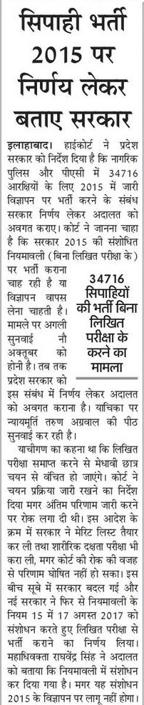 UP Police Constable 41,520 News