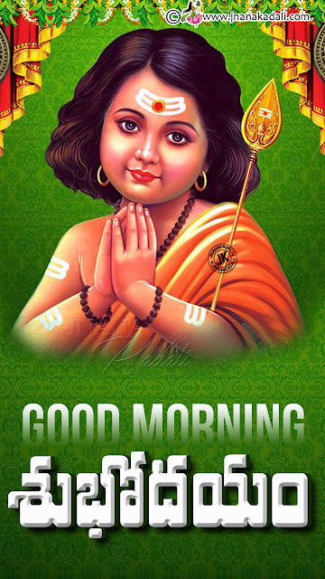 good morning quotes in telugu, lord murugan hd wallpapers free download, Lord Murugan stotram in telugu