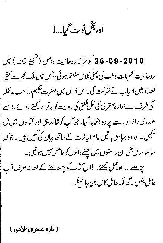 Ubqari Wazaif Aur Nuskhay Islamic Urdu Book