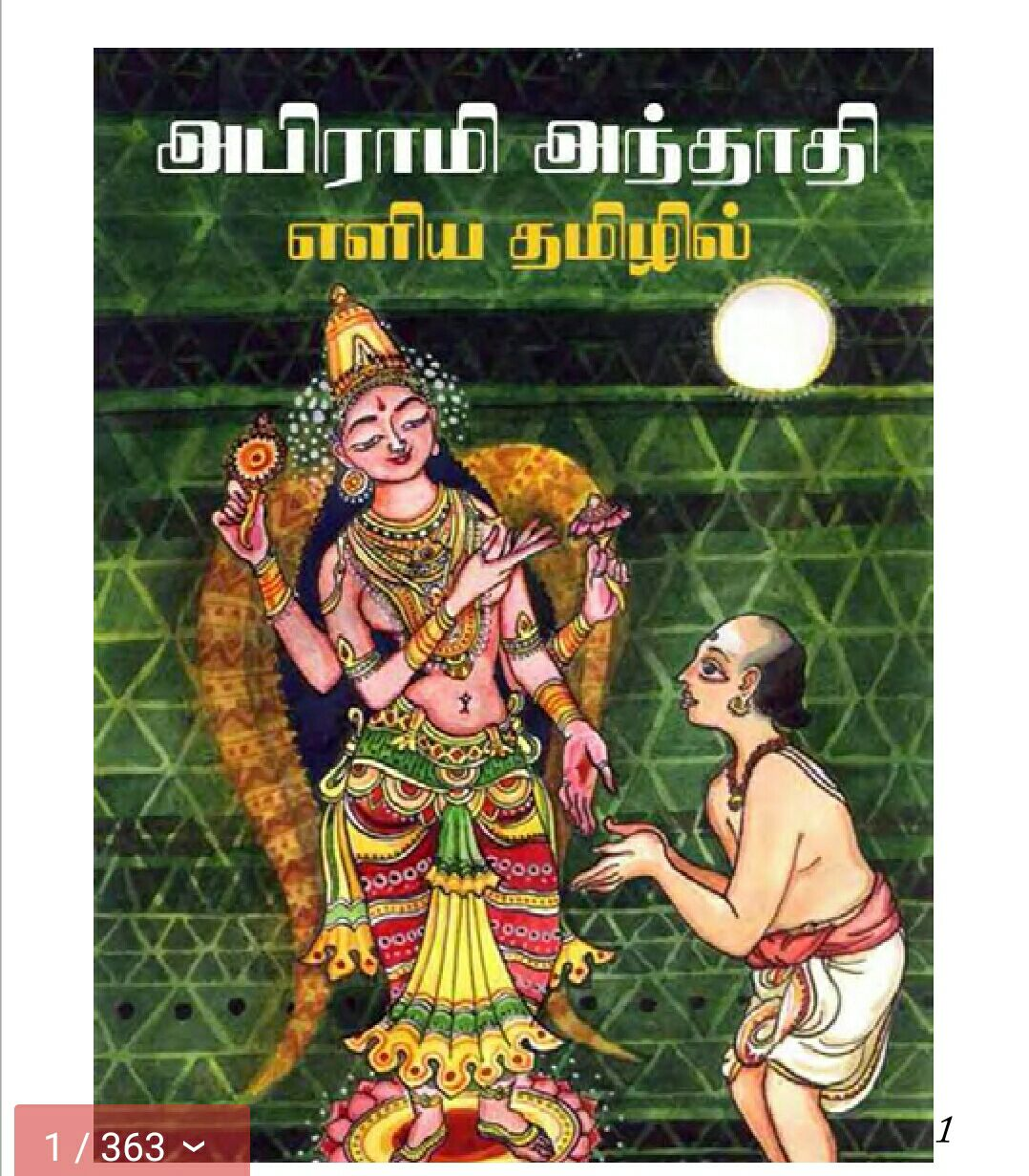 srikala novels blogspot