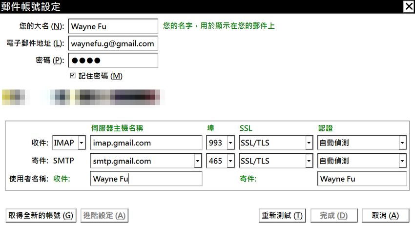 hotmail-to-gmail-thunderbird-1.jpg-Hotmail 或其他電子郵件快速、完整搬到 Gmail 心得紀錄﹍Thunderbird