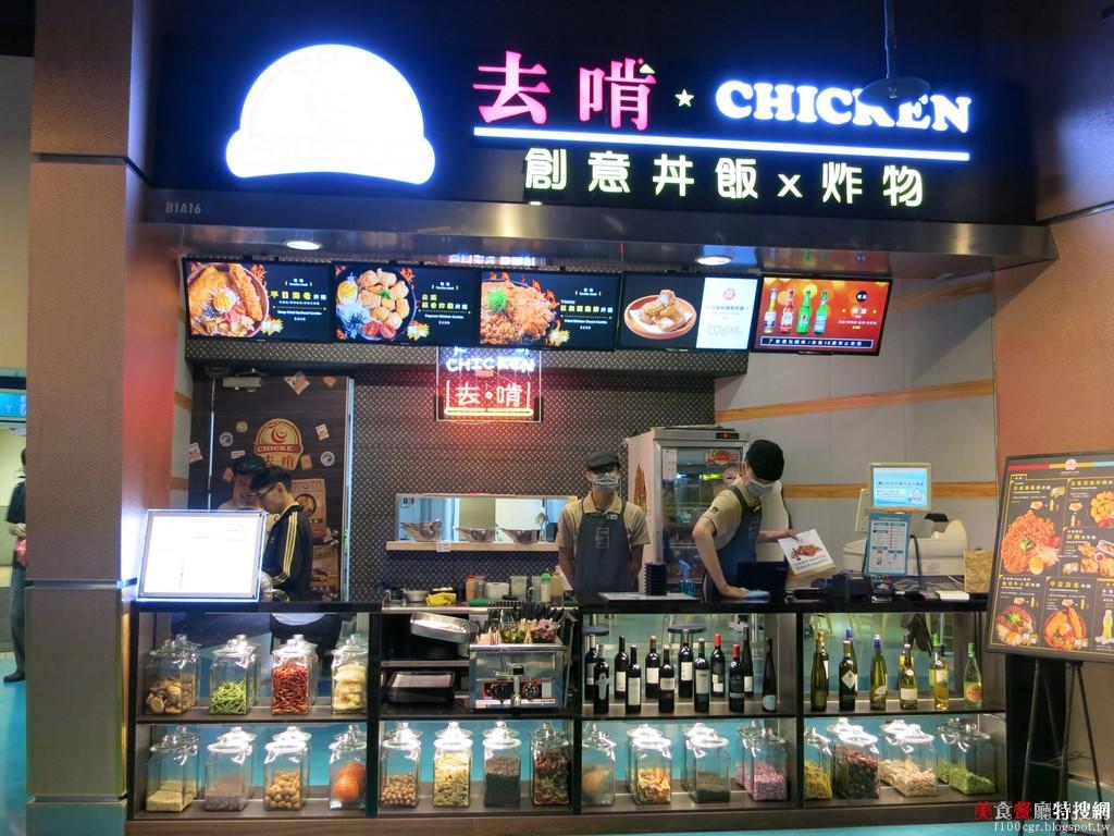 [南部] 高雄市前鎮區【去啃chicken 職人炸物-夢時代店】吹冷氣的鹽酥雞 比臉大的雞排和魚排
