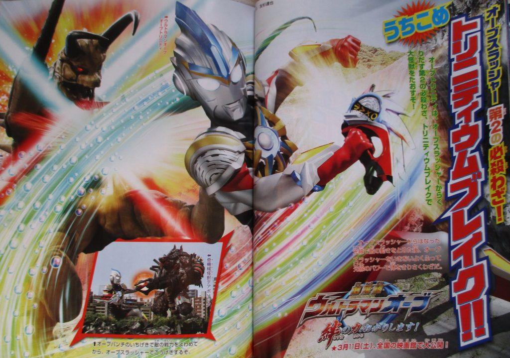 Ultraman Orb The Movie - Ultraseven & Ultraman Zero ...