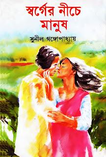 Swarger Niche Manush by Sunil Gangopadhyay