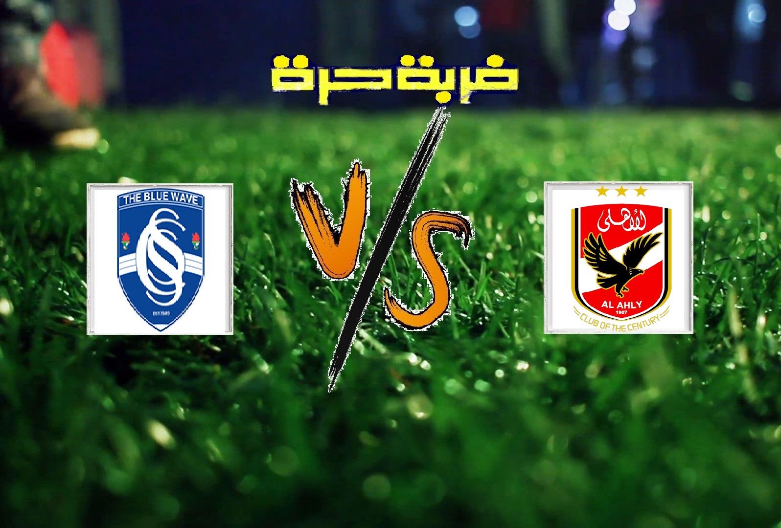 الاهلي يفوز على سموحة بهدف دون رد في الجولة الـ31 من الدوري المصري