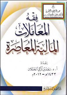 كتاب فقه المعاملات المالية المعاصرة في الاسلام