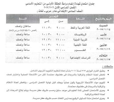 جدول امتحانات الشهادة الابتدائية محافظة الجيزة التيرم الاول 2017 Giza