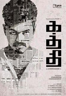 Kaththi (2014) Tamil Movie Poster
