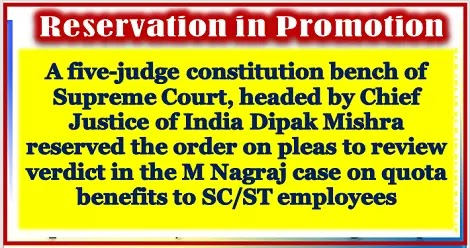 reservation-in-promotion-supreme-court-reserves-order