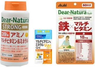 ビタミンサプリメント買取 | リサイクルプロショップ