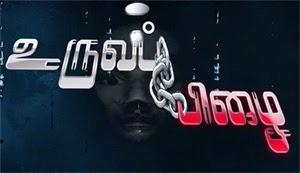Uruvappillai – Tamil Short Film