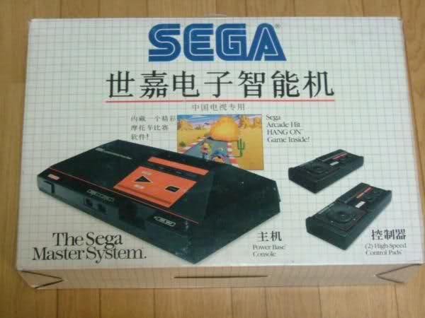Master System (Hong Kong)