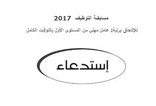 سحب استدعاءات مسابقات مديرية التربية لولاية جيجل 2017