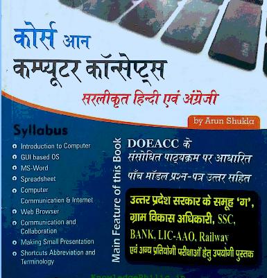 Ccc Course Ebook