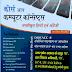 DOEACC - CCC eBook in Hindi and English (Billingual) PDF Free Download   सीसीसी कंप्यूटर कोर्स इन हिंदी पीडीऍफ़