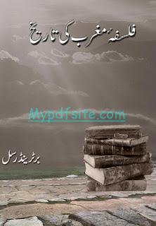 falsaf-e-maghrib-ki-tareekh