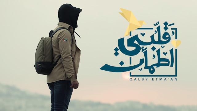 من هو غيث الاماراتي مقدم برنامج قلبي اطمأن في رمضان 2020
