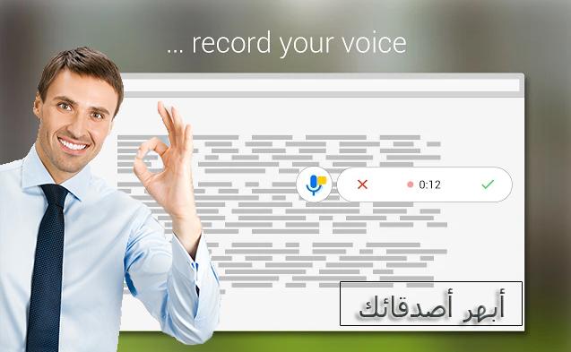 تحميل تطبيق  Talk and Comment لهواتف الاندرويد ,  Talk and Comment apk , تحميل إضافة  Talk and Comment لمتصفحك جوجل كروم ,  Talk and Comment for google chrime ,لأول مرة أبهر أصدقائك وقم بالنشر والتعليق على الفيسبوك بتسجيل صوتي وبكل سهولة  , تنزيل مقطع صوتي على الفيسبوك ,  أضف هذا المايكروفون إلى حسابك على الفيسبوك على الحاسوب أو هاتفك للنشر أو التعليق بصوتك وأبهر أصدقاءك , حوحو للمعلوميات , عالم التقنيات , بسام خربوطلي
