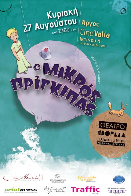 """Παιδική θεατρική παράσταση """"Ο ΜΙΚΡΟΣ ΠΡΙΓΚΙΠΑΣ"""" στο Άργος"""