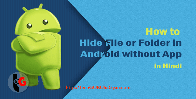 How-to-Hide-File-or-Folder-in-Android-without-App-in-Hindi