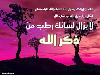 شرف ذكر الله/ ابن عجيبة