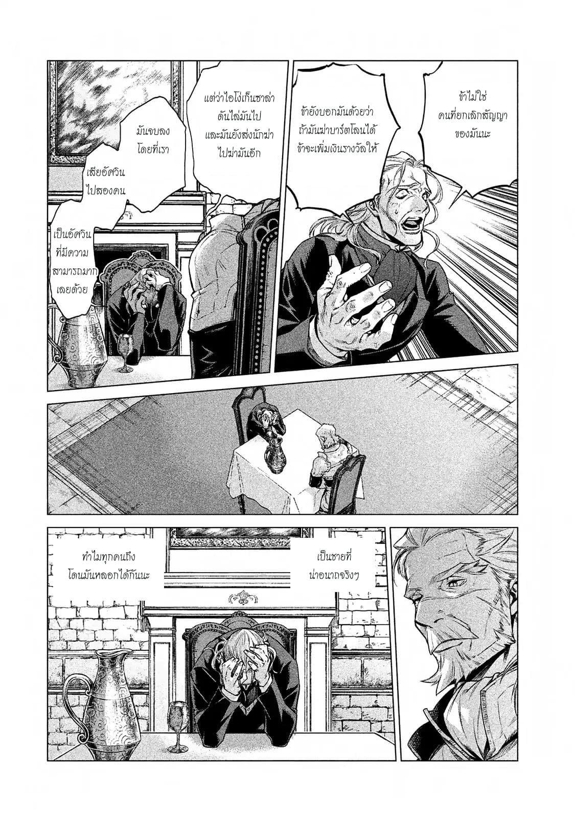 อ่านการ์ตูน Henkyou no Roukishi - Bard Loen ตอนที่ 13 หน้าที่ 24