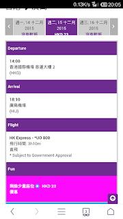 香港快運2015 Blogger<花小錢去旅行>