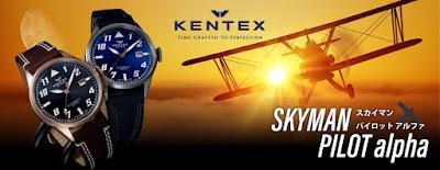 KENTEX 自衛隊 時計 レンジャー 福岡 九州 パイロット