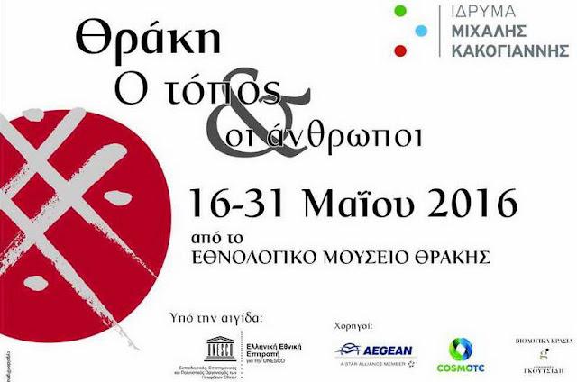 Δράσεις του Εθνολογικού Μουσείου Θράκης στο Ίδρυμα Μιχάλης Κακογιάννης