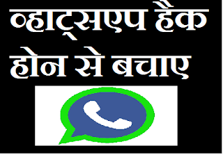 How to enable two step verification on what app ! whats app latest features in hindi step by step 2018-19