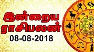 Indraya Rasi Palan 08-08-2018 IBC Tamil Tv