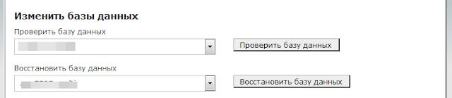 Как отремонтировать таблицу MySQL WordPress