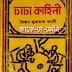 KAFE-DE-JENI  - Syed Mujtaba Ali (কাফে-দে-জানি - সৈয়দ মুজতুবা আলী)