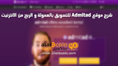 شرح موقع Admitad للتسويق بالعمولة و الربح من الانترنيت
