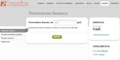 Как продлить регистрацию домена