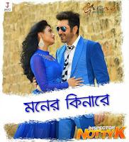 moner-kinare-lyrics-in-bangla-from-inspector-nottyk