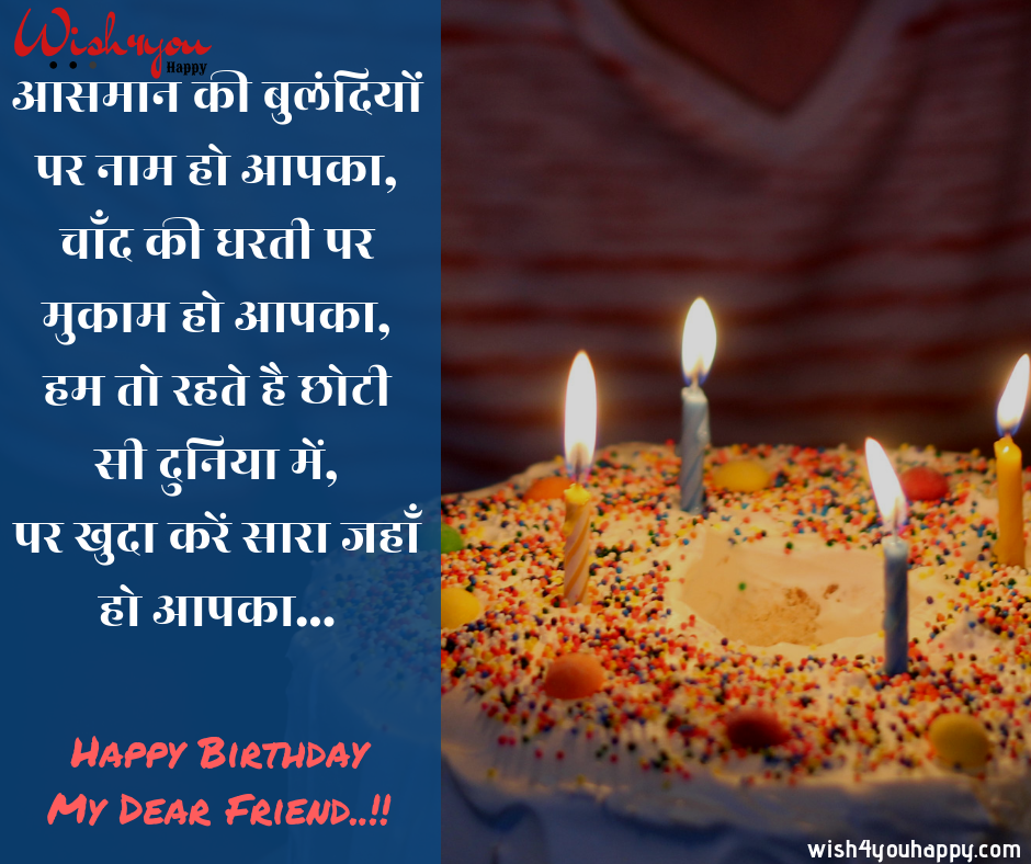 Top Happy Birthday Image Wishes Message Shayari To A Friend In Hindi