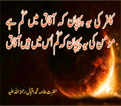 Allama iqbal and muhammad ali jinnah sayings in urdu - Wallpaper urdu poetry islamic ...