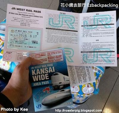 新版JR West Kansai Wide Area Pass