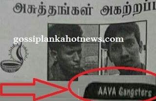 AAVA Gangsters - Jaffna Policemen