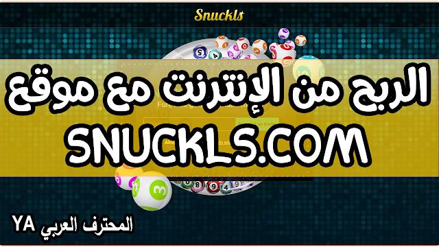 شرح موقع snuckls للربح عن طريق الريفرال أرباح خيالية حسب مجهودك الربح من الإنترنت