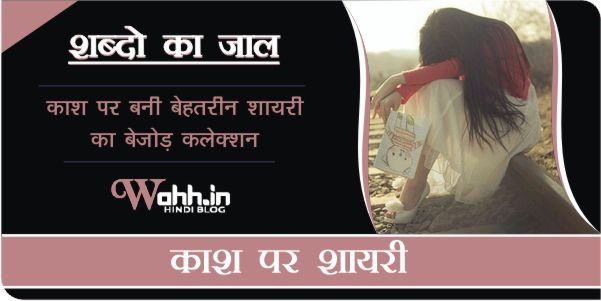 Kash-Shayari-In-Hindi